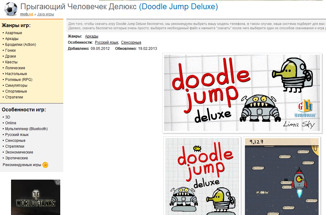 Java Doodle phone different models screen sizes