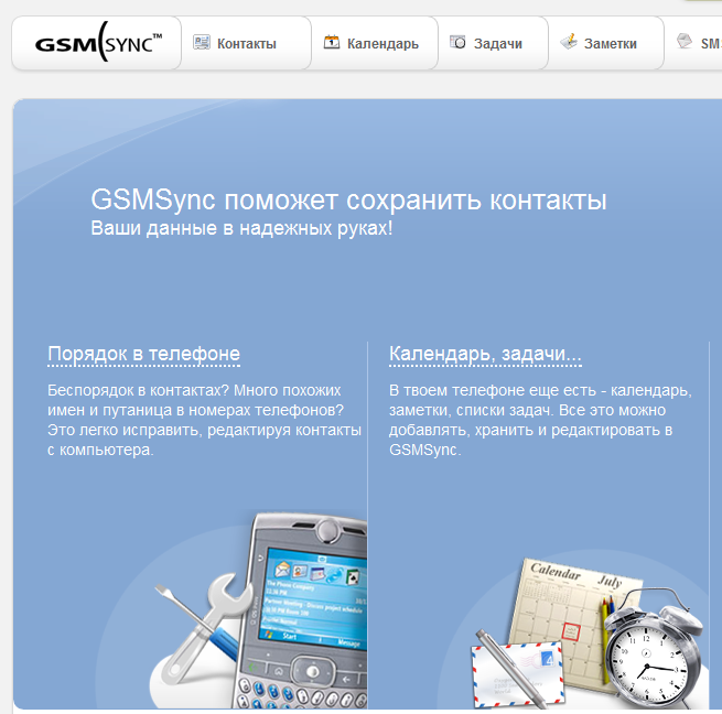 gsmsync.ru