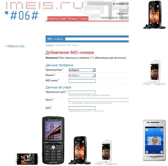(планшет) Sony Ericsson в