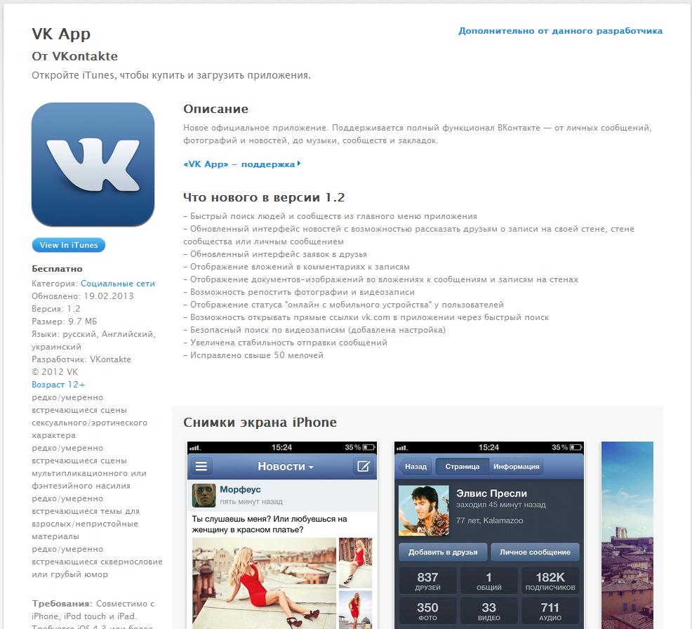 Come into contact phone via iOS app