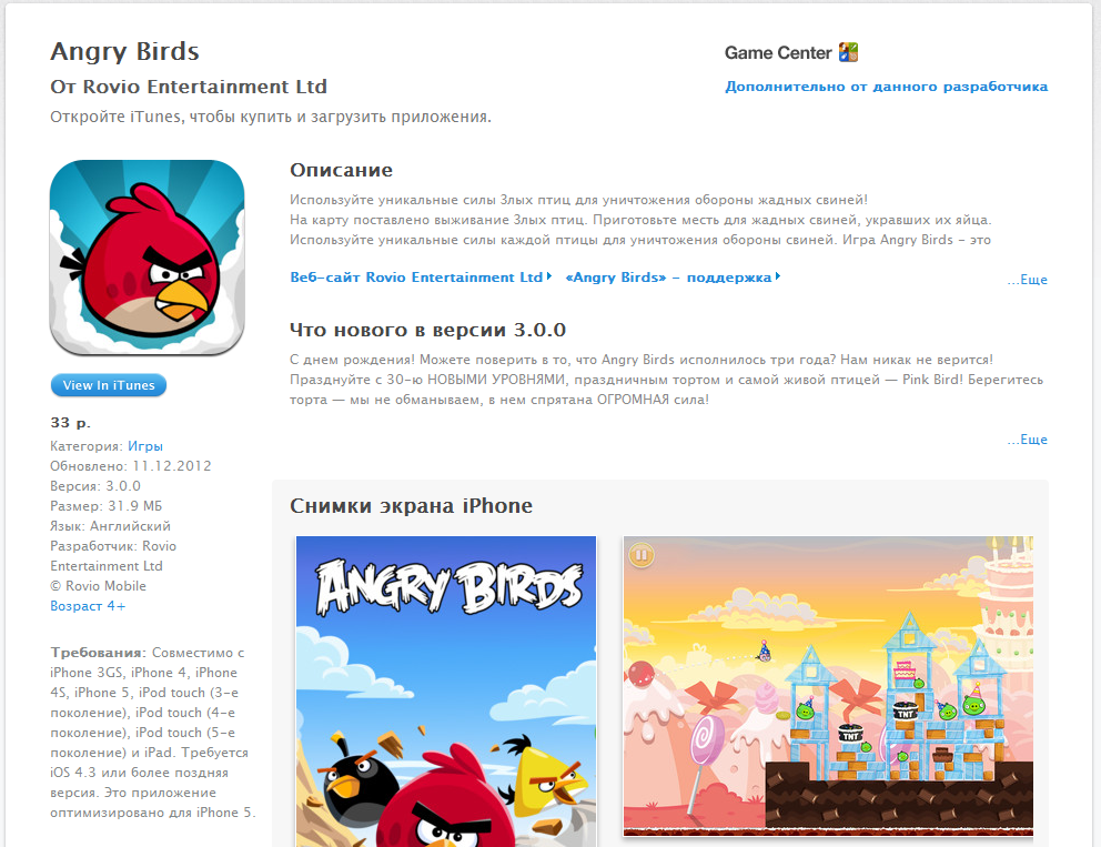 Angry birds rio phone Apple