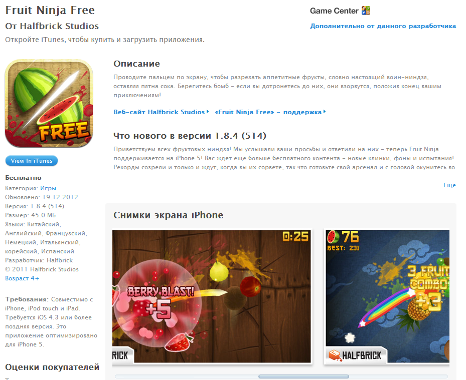 Ninja fruit download phone tablet from Apple