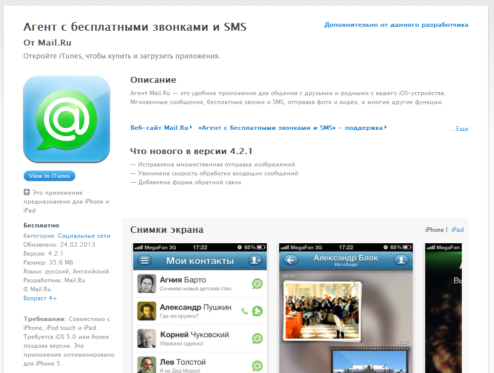 Agent Apple touchscreen phones