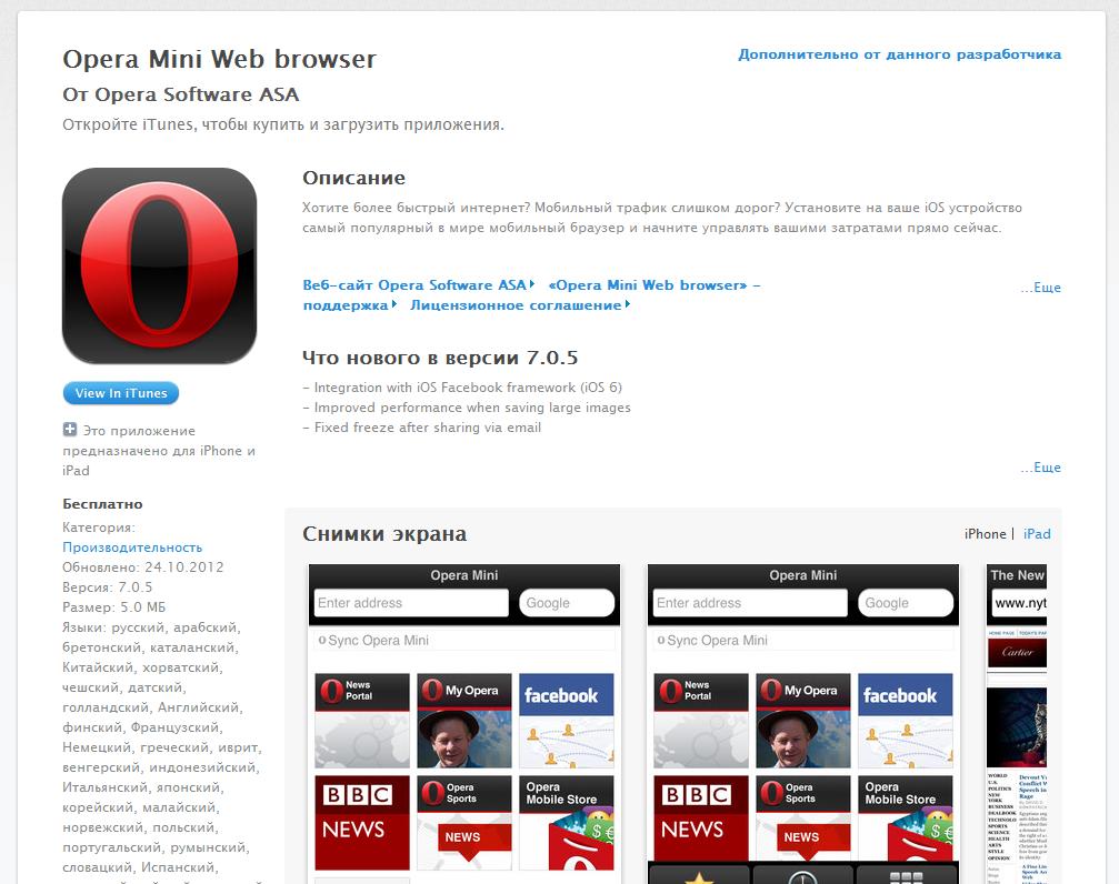 Opera Mini smartphones tablets Apple