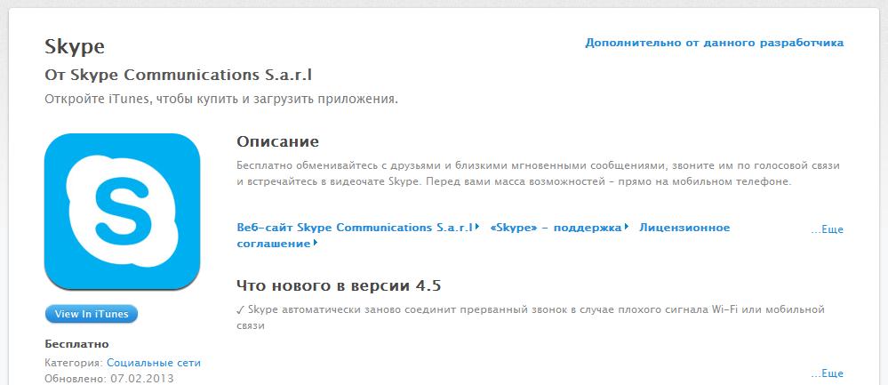 Skype video phone iOS