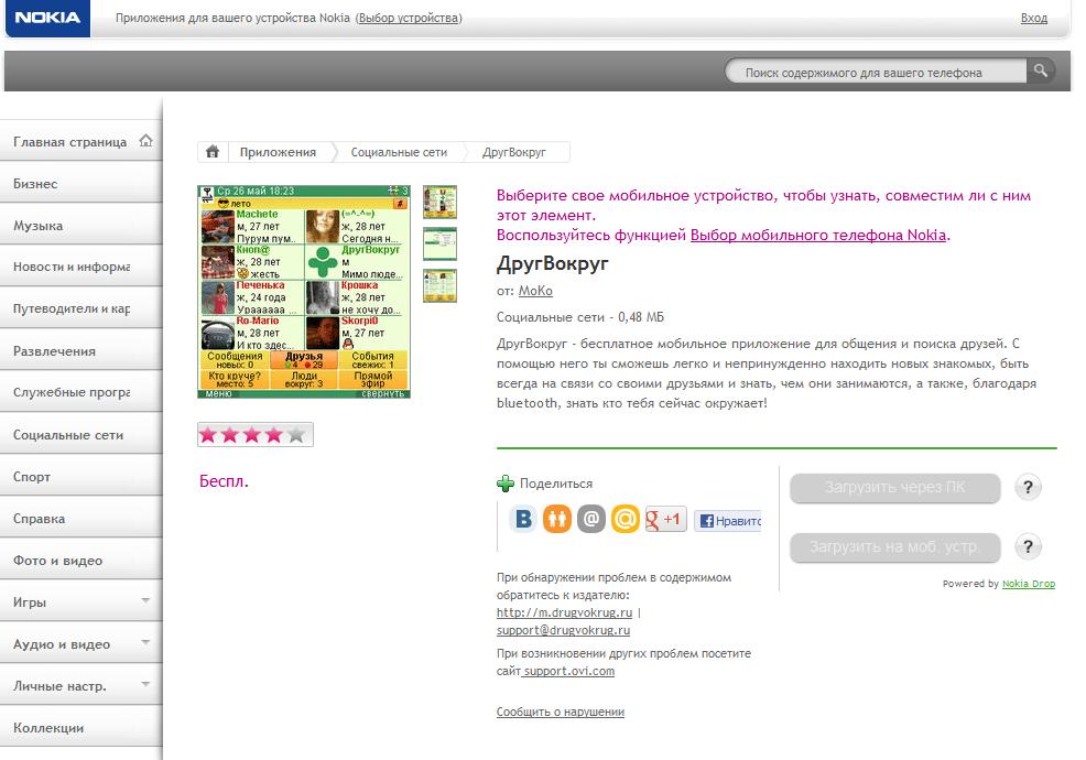 ДругВокруг: чат+знакомства для Android - скачать бесплатно | ДругВокруг: чат+знакомства для Android - freeSOFT
