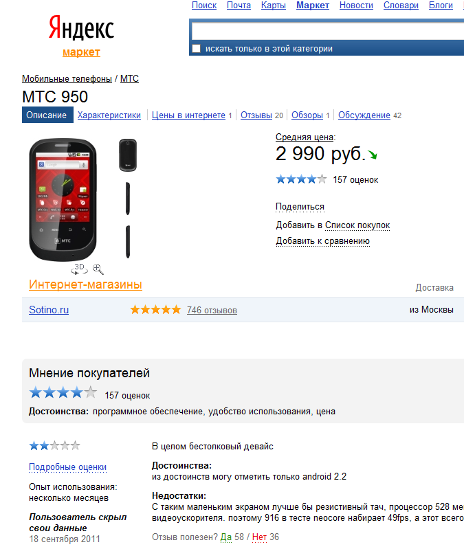 MTS find buy android phone 655 916 960