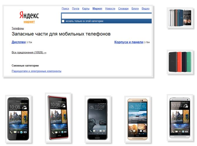 Search ad purchase spare parts mobile phones HTC
