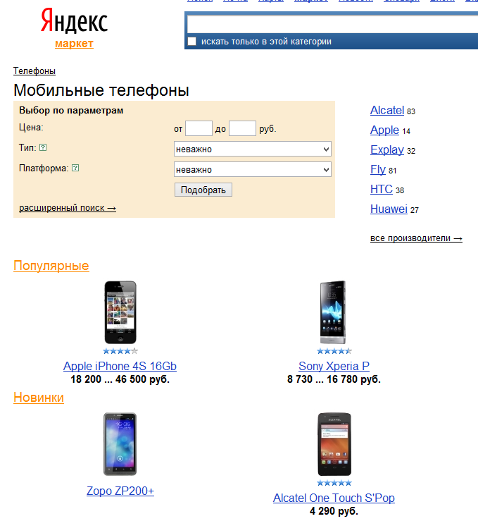 Tele2 mobile phones