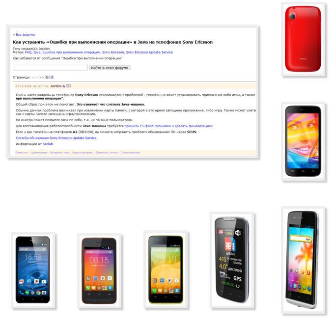 operation failed Java on phones Explay
