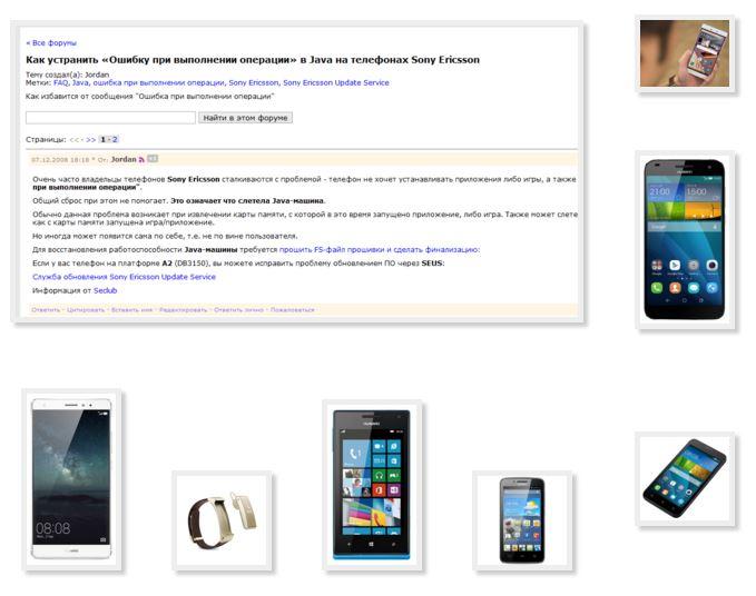 operation failed Java on phones Huawei
