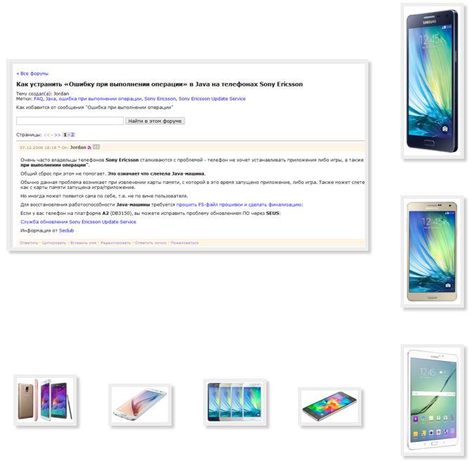 operation failed Java on phones Samsung