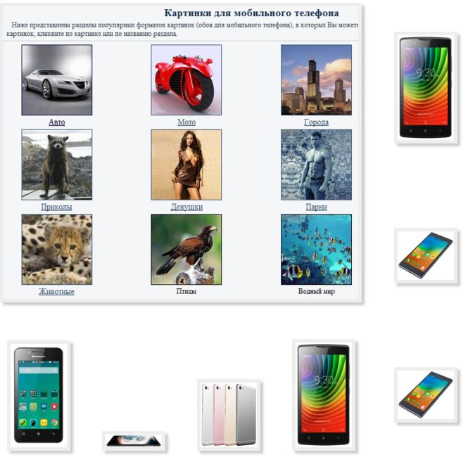 Simple pictures phone Lenovo funny