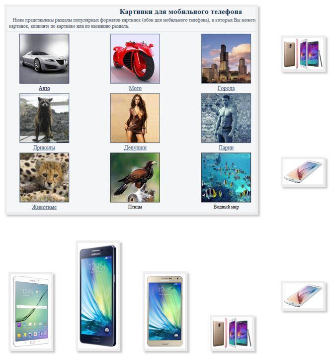 Скачать картинки на самсунг gts5610 бесплатно