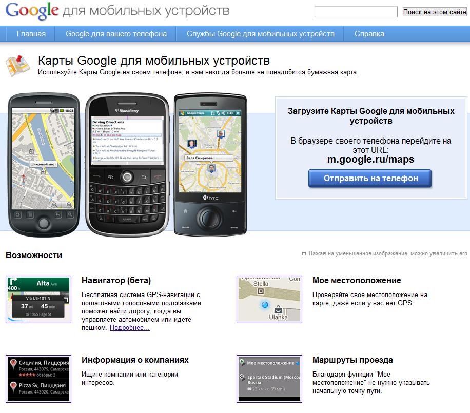 Google detailed maps phone