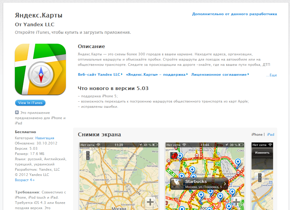 Yandex.Maps phones Apple