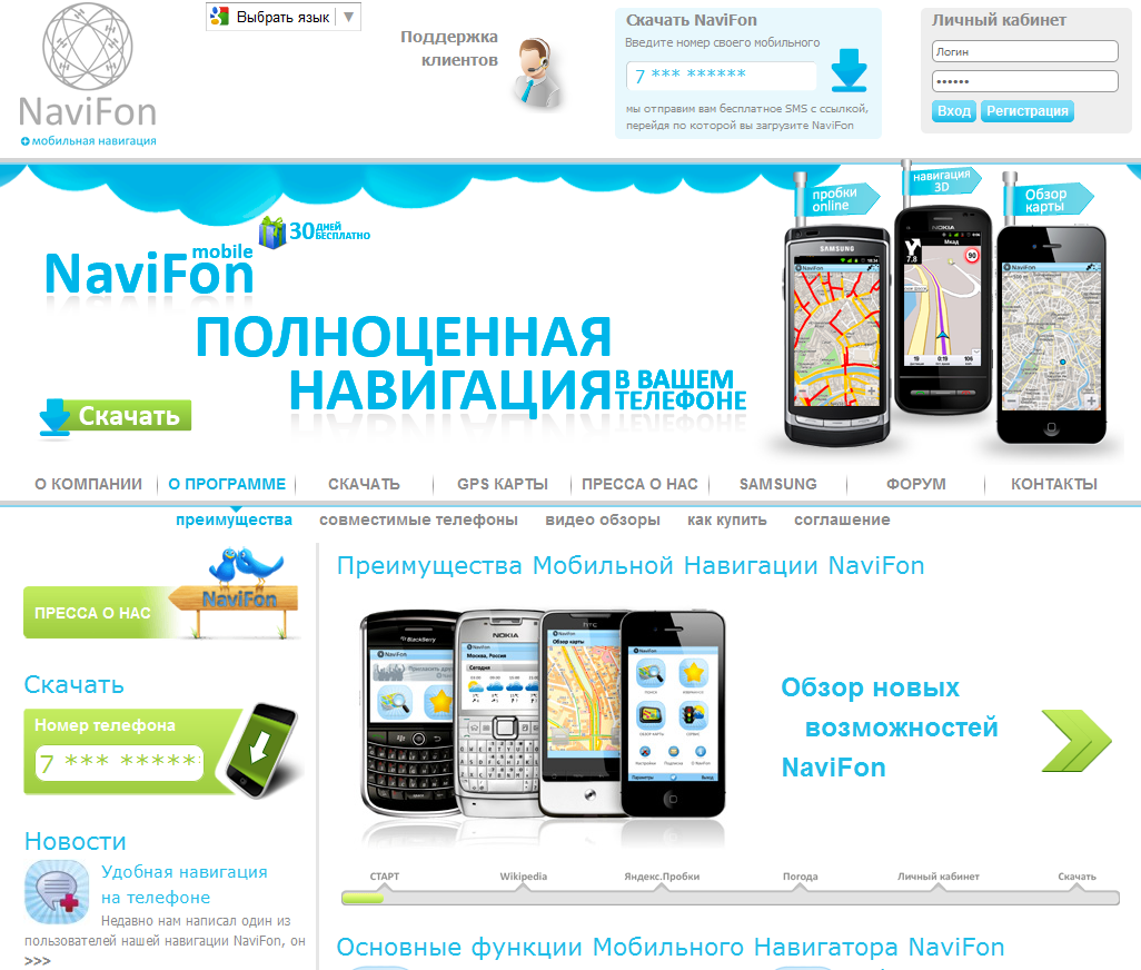 NaviGon cards phone national developer