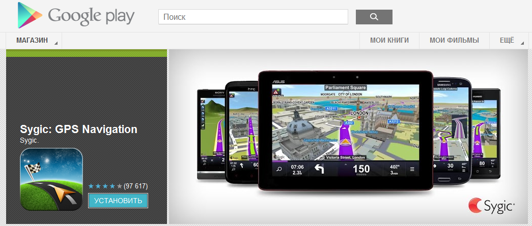 Maps mobile phones based Android