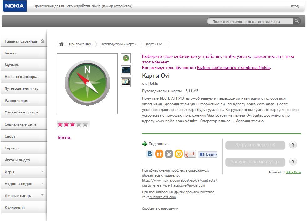 Firmware application maps Nokia phones