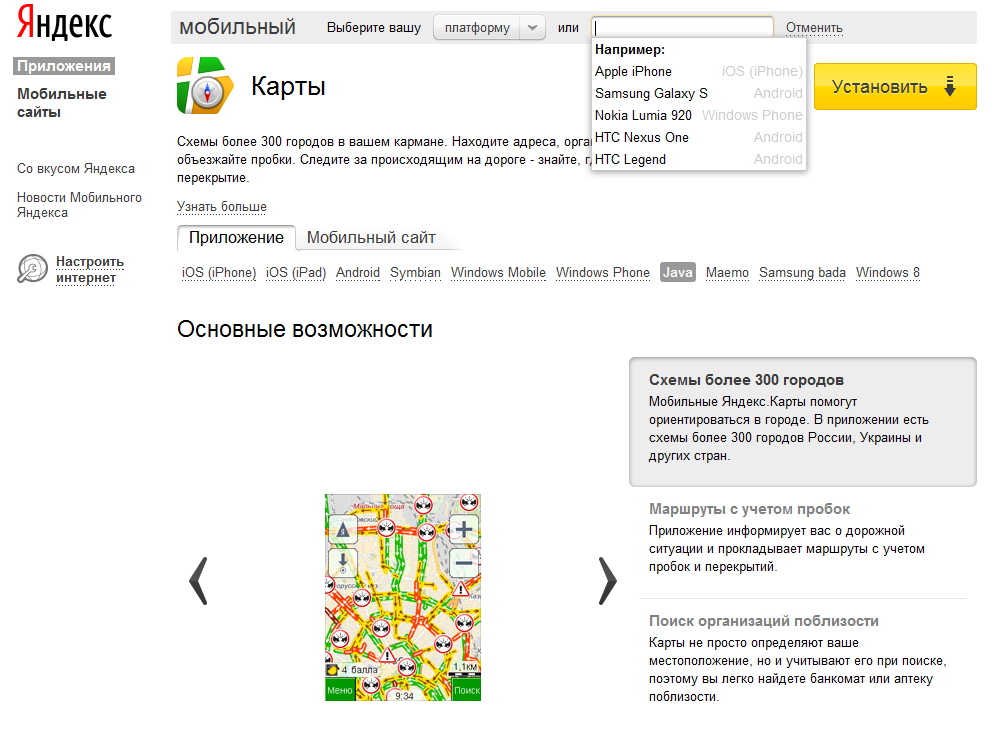 navigator maps phone