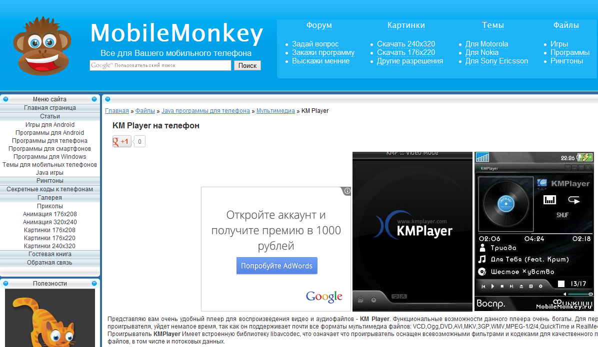 Download player phone based Java Symbian