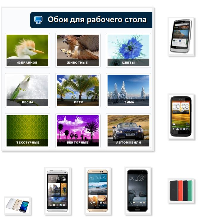Pictures phone HTC download free without registration advertising