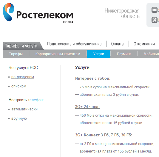 бесплатный интернет на телефоне - фото 11