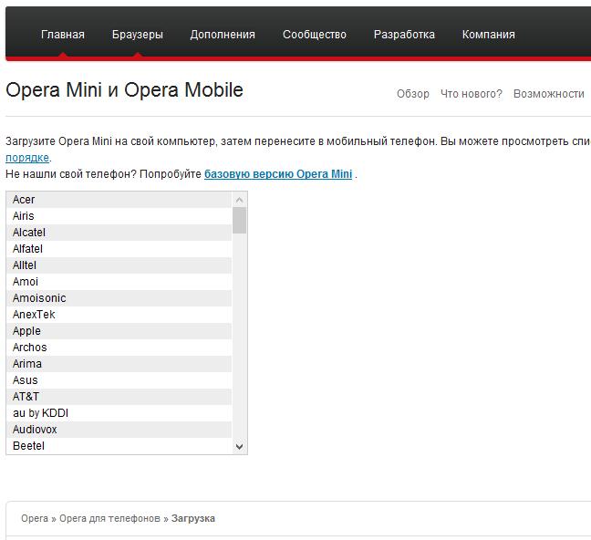 Download opera mini phone free via computer