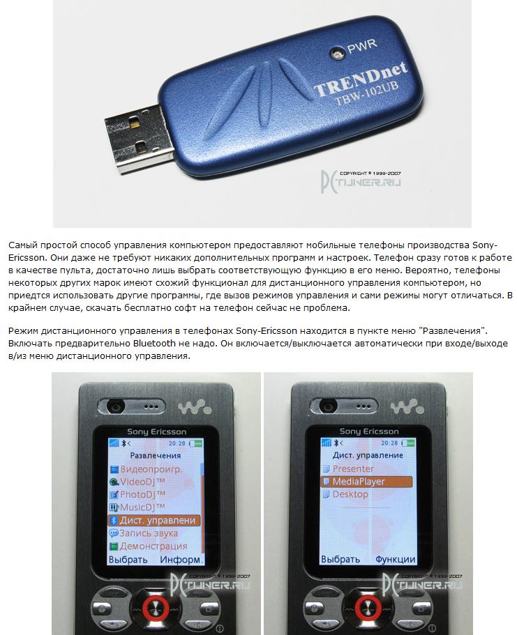 Программу Для Управления Компьютером С Телефона