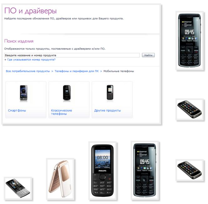 Download free driver phone Philips