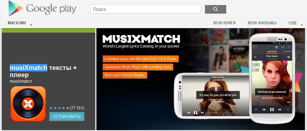 MusiXmatch player touchscreen phone based Android