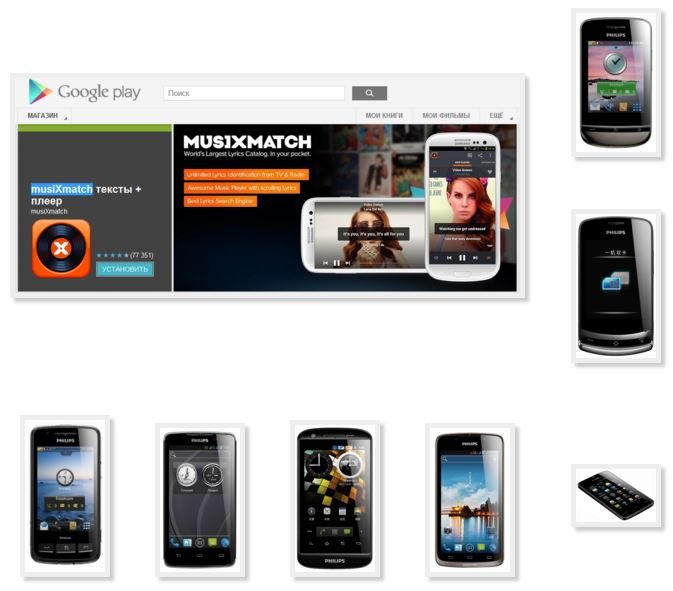MusiXmatch player touchscreen phone Philips based Android