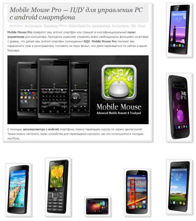 Manage phone via phone Fly
