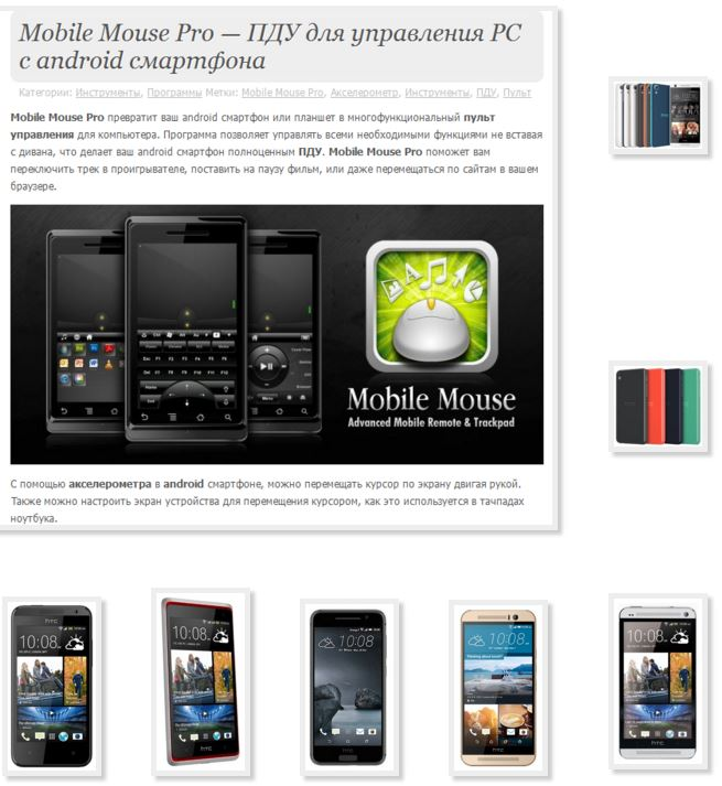 Manage phone via phone HTC