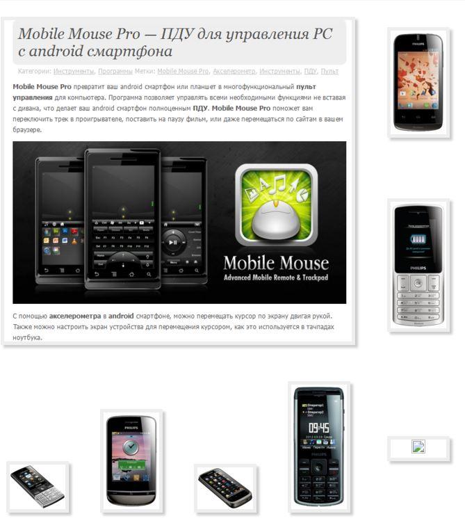 Manage phone via phone Philips