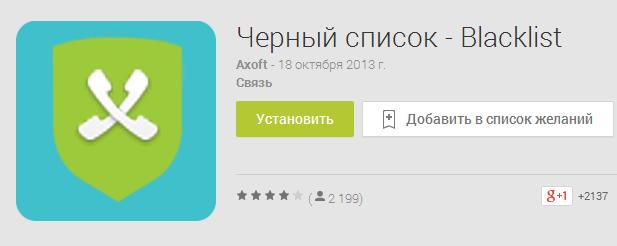 приложение на телефон черный список скачать - фото 3