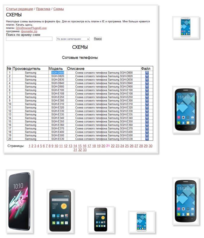 Alcatel one touch 991 инструкция