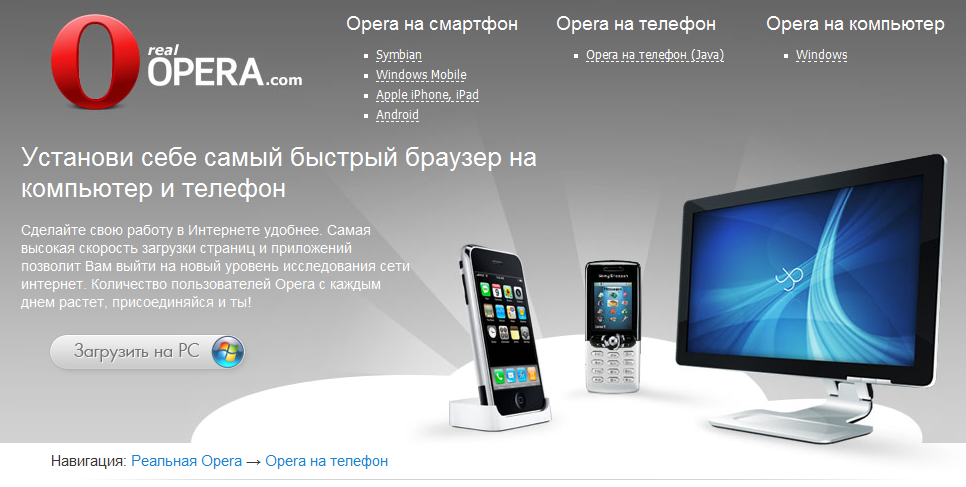 Different versions Opera Mini your phone