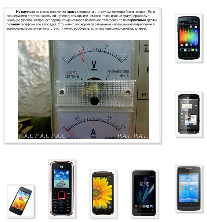 инструкция к телефону Zte T320 - фото 9