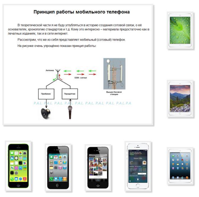 Скачать схему на iphone 5s