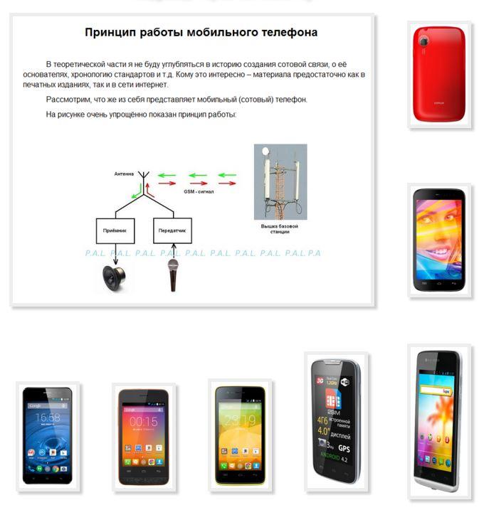 Схема телефона эксплей