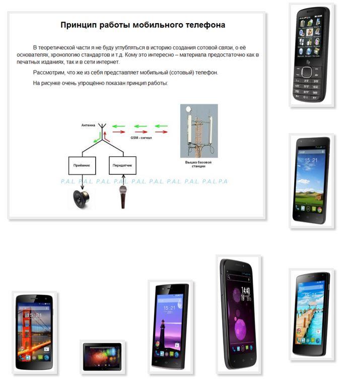 инструкция по эксплуатации смартфона Fly Fs504 - фото 5