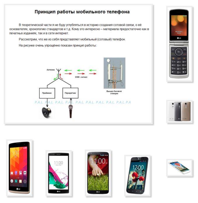 Инструкция Телефон Lg X135 - фото 9