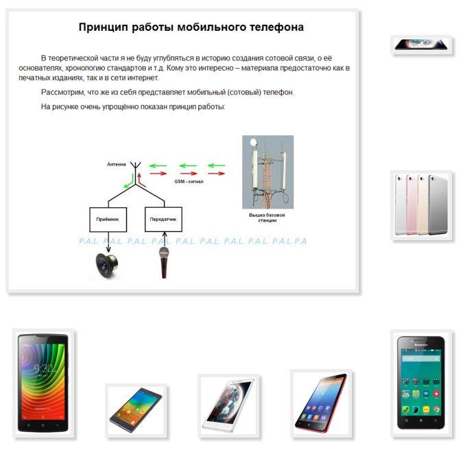 Инструкция к телефону леново а328 скачать бесплатно