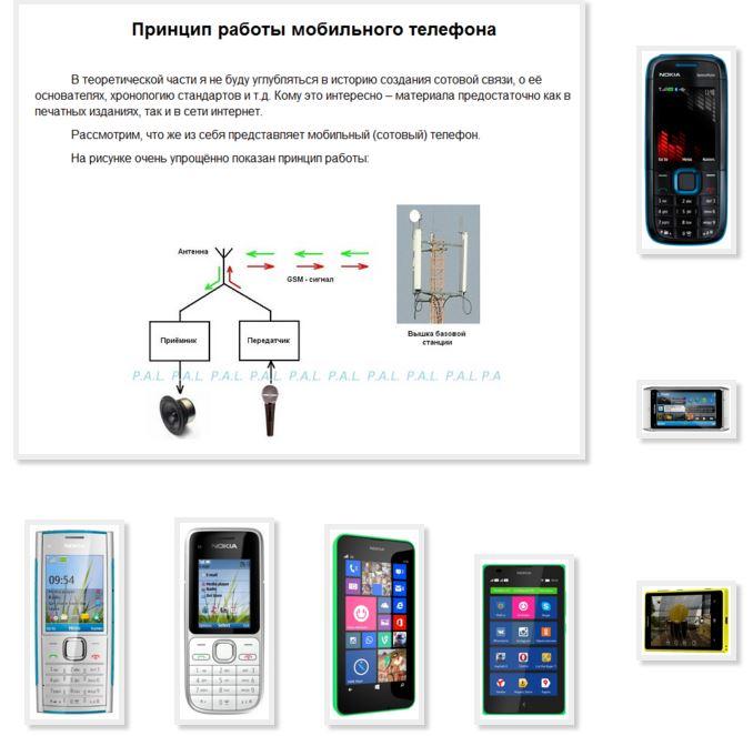 Схема сотового телефона нокиа