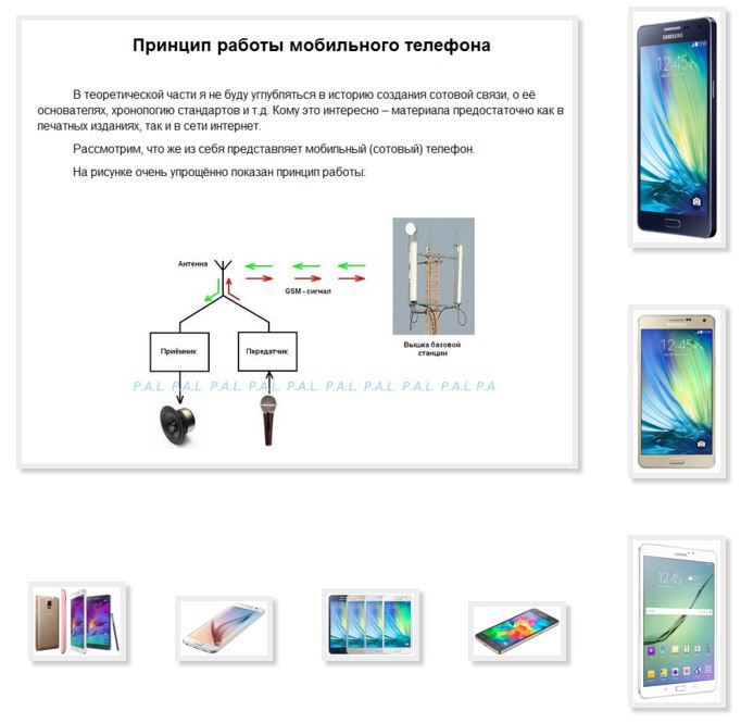 Samsung gt-s5360 схема