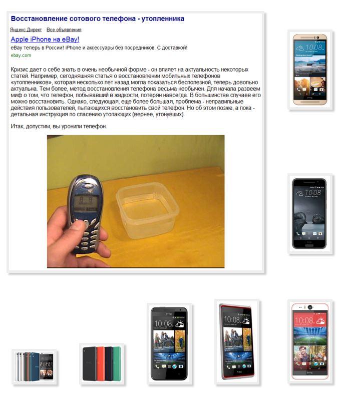 Восстановление телефона HTC из состояния кирпич | sms-mms-free ru
