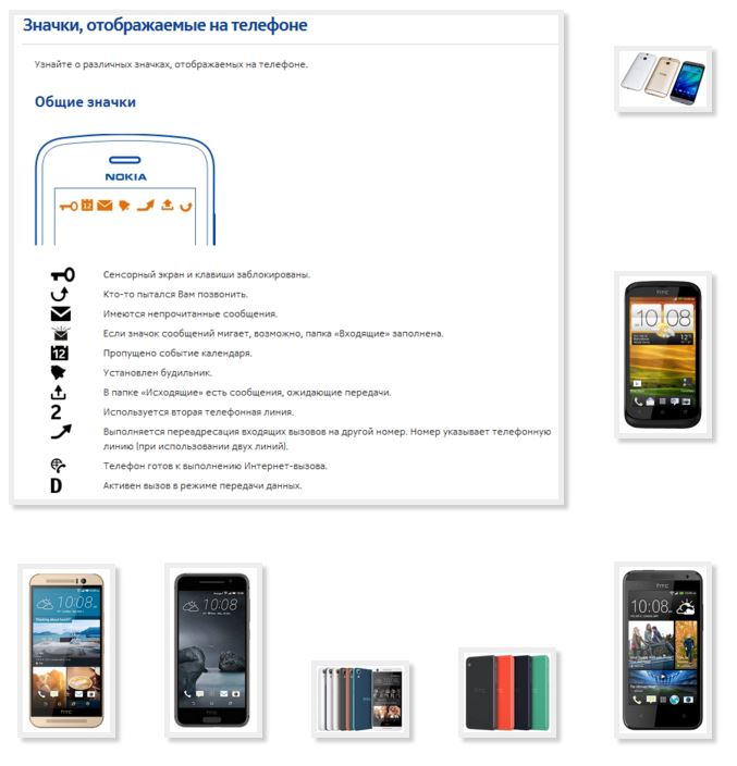 инструкция по эксплуатации сотового телефона Htc - фото 6
