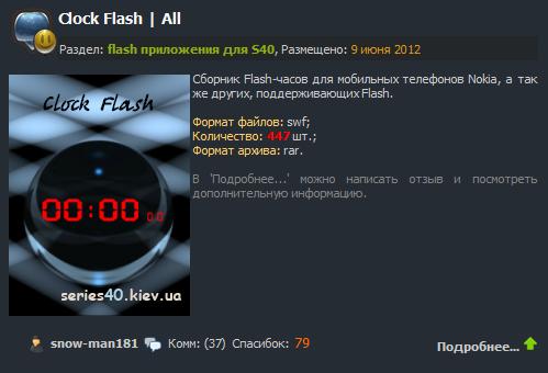 Download flash phone