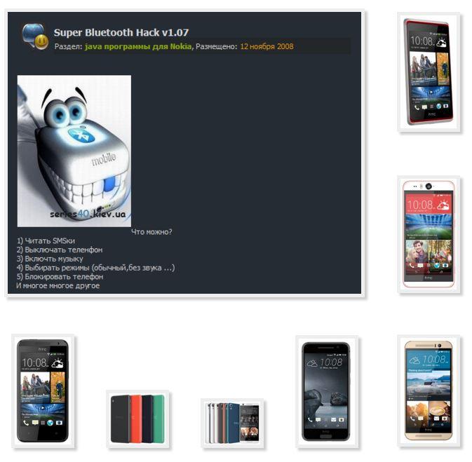 Manage phone platform JAVA Symbian HTC free